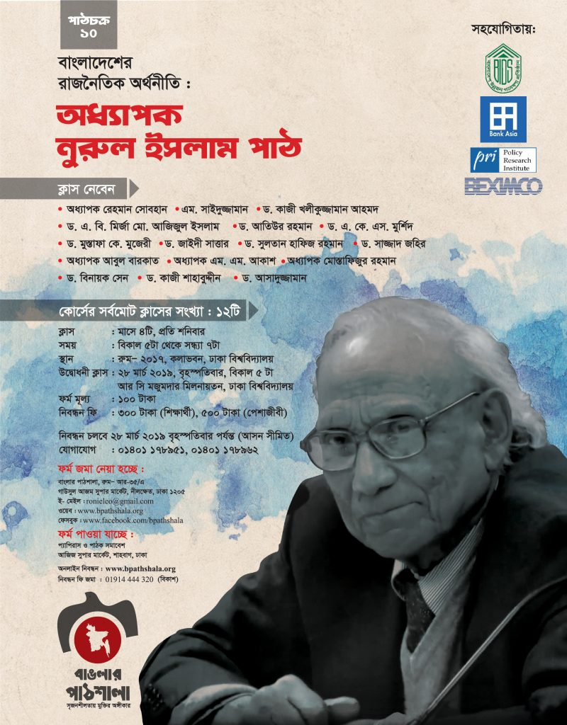 Banglar Pathshala Study Circle 10 - Prof Nurul Islam thoughts Poster