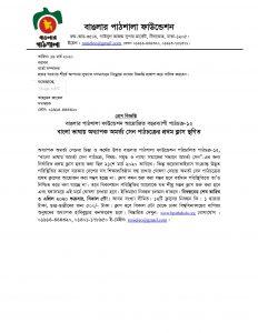 sro-edited-press-release-prof-amartya-sen-pathchokro-cancellation-1-bangla
